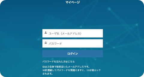 ユーザーID、パスワードを登録済みの方のログイン画面