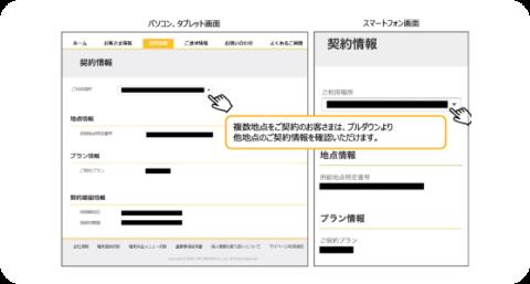ご契約情報画面