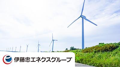 自社(伊藤忠エネクスグループ)で発電所を所有しています