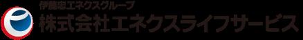 株式会社エネクスライフサービス